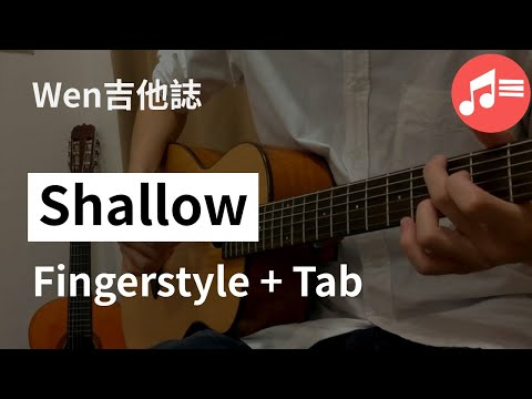 【Wen吉他誌】一個巨星的誕生-Shallow Fingerstyle cover(with Tab)
