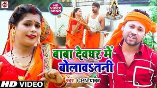 #Video - बाबा देवघर में बोलावतनी | CPN Yadav का नया #बोलबम वीडियो - Baba Devghar Me Bolawatani