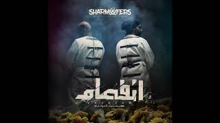 Sharmoofers - Raqast? ( Exclusive   2019 ) شارموفرز - رقصت؟ تحميل MP3