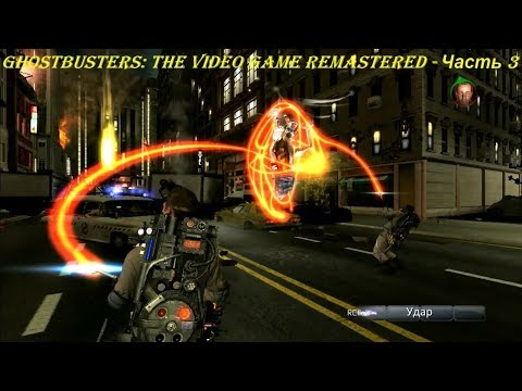 Ghostbusters: The Video Game Remastered - Прохождение на русском на PC (Full HD) - Часть 3