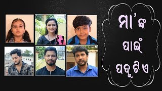 ମୋ ମା' ସବୁଠୁ ଭଲ- Sweet Love Messages To BOU From Tarang Family | Tarang Exclusives