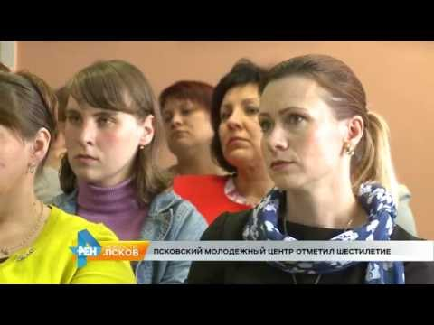 Новости Псков 12.09.2016 # Псковский молодежный центр отметил шестилетие