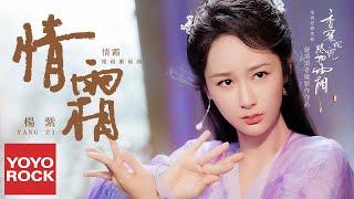 楊紫《情霜》【電視劇香蜜沉沉燼如霜插曲】官方動態歌詞MV (無損高音質) Ashes Of Love OST