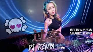 阿涵   过客 Passerby ♫【 DJ Remix】超劲爆 ⚡ 『傷感女聲版』