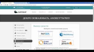 Kapitalof - заработок на автомате,от 100 рублей в день