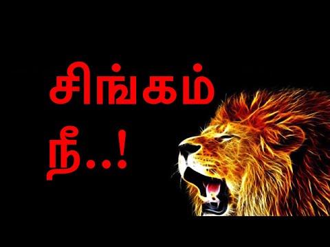சிங்கம் நீ | Coach Vijay Prayag's Motivational Speech Tamil