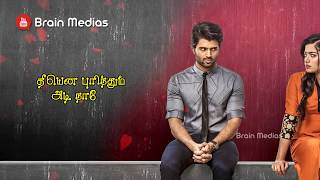 💞 love whatsapp status 💞 Tamil 💞 Whatsapp Status 💞 Lyrical Video 💞 Brain Medias