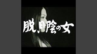 Datsu . Hikage No Onna