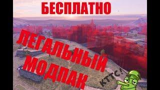 ЛУЧШИЙ МОДПАК WOT BLITZ