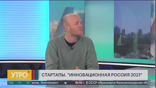 Стартапы. Инновационная Россия-2021. Утро с Губернией. 07/04/2021