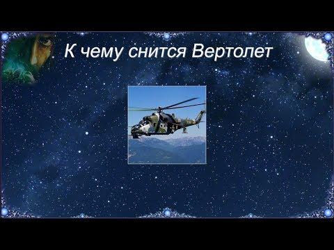 К чему снится Вертолет (Сонник)