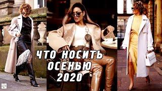 ЧТО НОСИТЬ ОСЕНЬЮ 2020?! ТРЕНДЫ И ОБРАЗЫ ОСЕНЬ ЗИМА 2020 | ОСЕННИЙ СТИЛЬ 50+, МОДА 2020