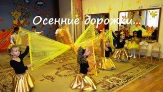 """Танец """"Осенние дорожки"""" 2012 г. (Видео Валерии Вержаковой)"""