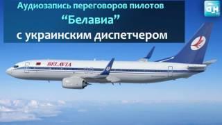 """Полная аудиозапись переговоров пилотов """"Белавиа"""" с украинским диспетчером"""
