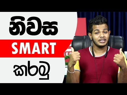how-to-make-a-smart-home--sinhala