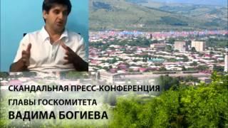 Скандальная пресс-конференция Вадима Богиева