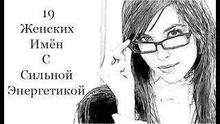 19 Женских Имен с Сильной Энергетикой !