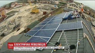 Зелений тариф: як отримувати від держави 65 тисяч гривень на півроку, встановивши сонячні батареї