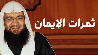 ثمرات الإيمان برنامج إيمانيات مع فضيلة الشيخ أحمد فريد