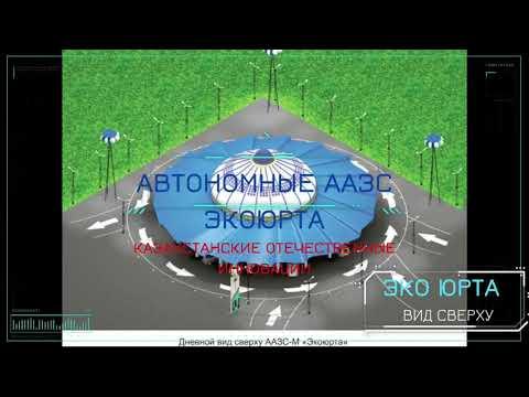 Автоматизированная автомобильная заправочная станция модульного типа (ААЗС-М «Экоюрта»)