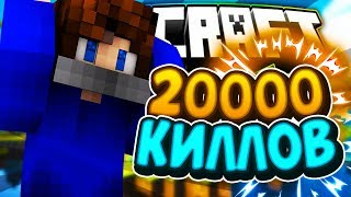 20000 КИЛОВ НА СКАЙ ВАРСЕ! [Sky Wars Hypixel Mini-Game]
