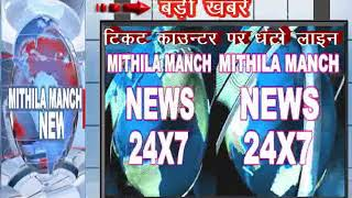 "TODAY""S HEADLINES NEWS 22-06 -18 MITHILA MANCH NEWS"