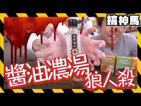 搞神馬-透明醬油再現!蒙眼隨機喝下毒藥!?
