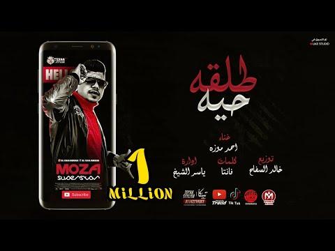 مهرجان طلقه حيه   غناء احمد موزه - كلمات فانتا - توزيع خالد السفاح _ اورج يوسف اوشا 2020