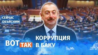 Как Азербайджан подкупил Запад | Сейчас объясним