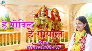 Lord Krishna Bhajan Hey Govind Hey Gopal Devi Chitralekha Ji