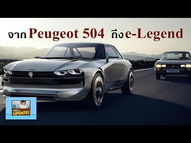 Smile Update: จาก Peugeot 504 สู่ e-Legend ด้วยเทคโนโลยีไฟฟ้าและไร้คนขับ
