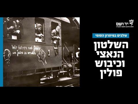 השלטון הנאצי בגרמניה וכיבוש פולין