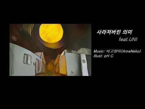 [UNI] 사라져버린 의미 feat.UNI [Original]