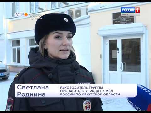 Выпуск «Вести-Иркутск» 07.02.2019 (05:35)