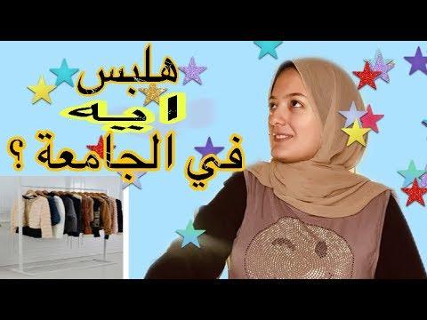 نصائح ملابس الجامعة للشباب و البنات | ندى صدقه
