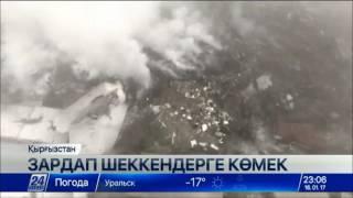 Қырғызстандағы ұшақ апатынан зардап шеккендерге көмек көрсетіледі
