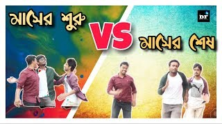 Masher Suru vs Sesh || bangla funny video || Dream film bd || Sanju | Sumon | Mizan l Sunny | Rony