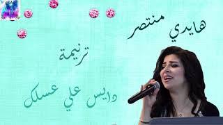ترنيمة دايس علي عسلك للمرنمة هايدي منتصر ~ Dayes Ala Asalak For Haidy Montaser