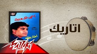 Atareek - Ahmed Adaweya اتاريك - احمد عدوية تحميل MP3