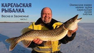 Зимняя рыбалка в карелии базы