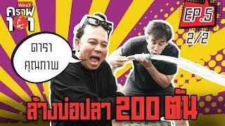 เทคนิคล้างบ่อปลาคาร์ฟ 200 ตัน - วิลลี่คราฟ 101 l EP.5 (2/2)