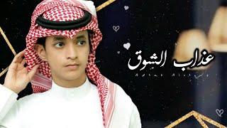 تحميل اغاني عذاب الشوق - أنس المالكي | ( حصرياً ) 2020 MP3