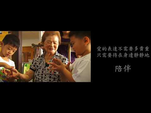 失智日照中心-魏愛倫學苑2周年