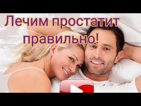 Лечение грибами простатита