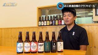 2019年9月28日放送分 滋賀経済NOW