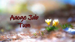 Aaoge Jab Tum O Sajna - YouTube