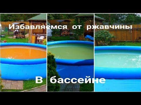 Способ очистки воды в бассейне от ржавчины!