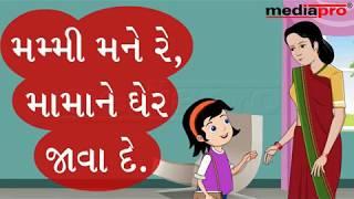 Gujarati Poem - Mummy Mane