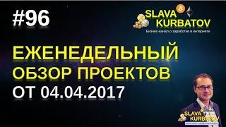 #96 ЕЖЕНЕДЕЛЬНЫЙ ОБЗОР ПРОЕКТОВ ОТ 04.04.2017