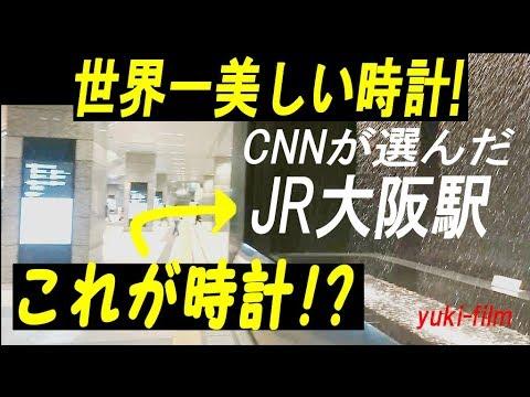 JR大阪駅にある「世界で最も美しい時計」! !  The most beautiful clock in the world. JR Osaka Station. Osaka/Japan.